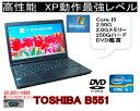 通信ソフトに最適 RS232C 選べるOS XP OR WINDOWS7/WINDOWS10 言語(日本語・英語・中国語)TOSHIBA B551 10KEY Core I5 2.50G すぐに使える DVD内臓
