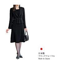 お葬式日本製[パルミラ]ブラックフォーマルレディース婦人服喪服礼服スーツ通販ブランド