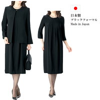 日本製ブラックフォーマルレディース婦人服喪服礼服アンサンブルワンピース