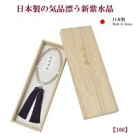 ブラックフォーマル小物レディース婦人ハリ水晶念珠(数珠)女性用