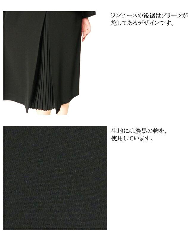 【あす楽】 日本製  試着無料[ハワイ] ブラックフォーマル レディース 婦人服 女性 喪服 礼服 アンサンブルワンピース[8998]9号/11号/13号/15号/17号
