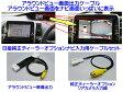 C27 セレナ アラウンドビュー モニター 映像 純正ナビ MM516−L MM316D−Wに映せる アラウンドビューモニター映像出力ケーブル 純正リアカメラ入力ケーブル セット
