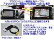 C27 セレナ アラウンドビュー モニター 映像 社外 ナビ画面に映すことができる アラウンドビューモニター 映像出力ケーブル