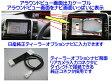C27 セレナ アラウンドビュー モニター 映像 純正ナビ MM516D−L MM316D−Wに映せる アラウンドビューモニター映像出力ケーブル 純正リアカメラ入力ケーブル セット