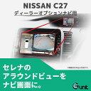 C27 セレナ アラウンドビュー モニター 映像 純正ナビ MM517D-L MM516D−L MM317D-W MM316D−Wに映せる アラウンドビューモニター映像出力ケーブル 純正リアカメラ入力コネクタ仕様