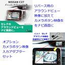 C27 セレナ アラウンドビュー モニター 映像出力 フロントカメラボタン対応アダプタセット 純正ナビ MM517D−L MM516D−L MM317D−W M...