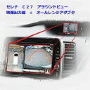 C27セレナセレナアラウンドビューモニター映像出力フロントカメラボタン対応アダプタセット日産純正ナビMM518D−LMM318D−LMM517D−Lなどに映せる純正リアカメラ入力コネクタ仕様H30.09マイナー前用