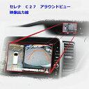 C27 セレナ アラウンドビュー モニター 映像出力 ケーブ...