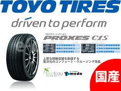 【国産メーカー4本価格】TOYOプロクセスC1S235/60R16日本製造メーカーのトーヨータイヤ静かで快適な乗り心地
