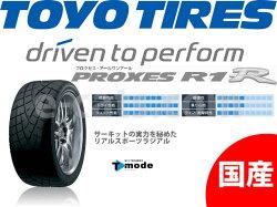 【国産メーカー4本価格】TOYOプロクセスR1R205/55R16日本製造メーカーのトーヨータイヤ