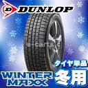DUNLOP WINTER MAXX WM01 135/80...