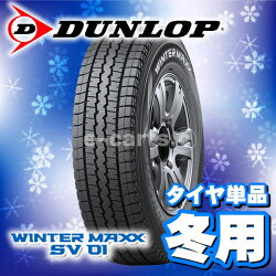 DUNLOPWINTERMAXXSV01195/70R15(ダンロップウインターマックスエスブイゼロワン)国産新品タイヤ1本価格