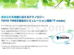 【国産メーカー4本価格】TOYOTEO+175/70R14日本製造メーカーのトーヨータイヤ