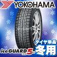 【新品スタッドレスタイヤ】 ヨコハマ ice GUARD 5プラス 165/55R14 1本からでもお気軽にご注文頂けます♪
