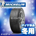 MICHELIN X-ICE3+ 265/65R17 (ミシ...