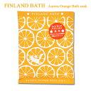 フィンランドバスソーク オーロラオレンジバスソルト入浴剤※合わせ買い対象商品-20個でネコポス便送料無料