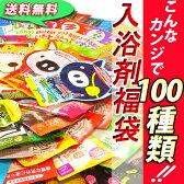 入浴剤福袋 100個 【送料無料】母の日 プレゼント お中元やお誕生日ギフトに!安心の日本製 入浴剤 福袋 ギフト