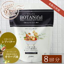 【ボタニフルバスソルト フレッシュハーブ スタンドパウチ】乾燥肌のための 入浴剤入浴剤
