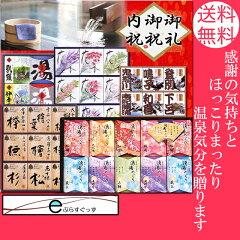【プレゼント 送料無料】選べる温泉入浴剤ギフトセット