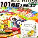 ポイント10倍9月限定入浴剤入って101種類!【入浴剤 福袋 100個】 送料無料 福袋 プチギフト