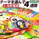 【福袋 2019】テーマが選べる!入浴剤 福袋 4週間!(28包入)メール便(ネコポス)で送料...