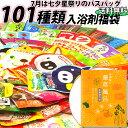 【福袋 2020】7月限定入浴剤入って101種類!【入浴剤 福袋 100個】 送...