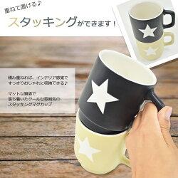【マグカップ耐熱】スタースタッキングマグレンジオーブン食器洗浄機可マグカップペア星