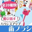 ヘッドが飛び出す!バウンスアップ ハブラシ 全20種類 アニマル 歯ブラシ 子供用 子供会 景品 ユーカンパニー Petite gift