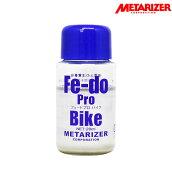 ■金属表面復元剤■メタライザーフェードプロバイク4ストエンジン用!バイクのエンジンも修復を!