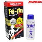 メタライザー Fe-do Eco フェードエコエンジンオイル添加剤燃費の向上・パワー復活に!軽自動車・走行距離の少ないクルマにオススメ!