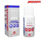 メタライザーAC/金属表面復元剤/エアコン用メタライザー/エアコンの性能回復に