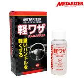 メタライザー/金属表面復元剤/軽ワザ/パワーステアリングオイル添加剤