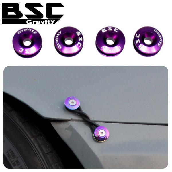 BSC Gravityクイックリリースファスナー【パープル】バンパーの脱着が簡単に!ドレスアップにもおススメ!