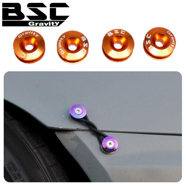 BSC Gravityクイックリリースファスナー【オレンジ】バンパーの脱着が簡単に!ドレスアップにもおススメ!