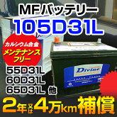 【新品】税込[105D31L]◆MFカルシウムバッテリー◆65D31L75D31L85D31L90D31L他互換◆日本車