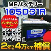 【新品】税込[105D31R]◆MFカルシウムバッテリー◆65D31R75D31R85D31R90D31R他互換◆日本車