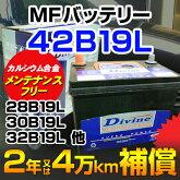 【新品】税込[42B19L]◆MFカルシウムバッテリー◆32B19L34B19L36B19L38B19L他互換◆日本車