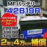 【新品】税込[42B19L]◆MFカルシウムバッテリー◆32B19R34B19R36B19R38B19R他互換◆日本車