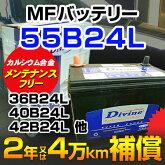 【新品】税込[55B24L]◆MFカルシウムバッテリー◆36B24L40B24L42B24L互換◆日本車