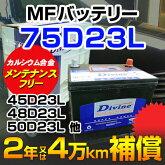 【新品】税込[75D23L]◆MFカルシウムバッテリー◆45D23L48D23L50D23L他互換◆日本車