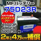 【新品】税込[75D23R]◆MFカルシウムバッテリー◆45D23R50D23R55D23R60D23R他互換◆日本車