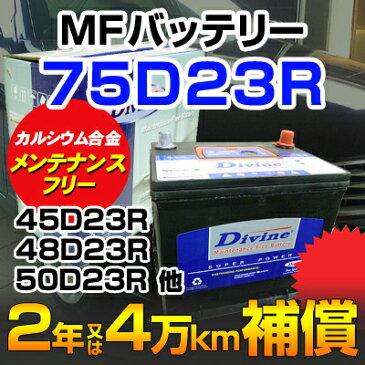 DIVINE【75D23R 】MFカルシウムバッテリー ◆いすゞ:エルフ コモ ◆45D23R 50D23R 55D23R 60D23R 65D23R 70D23R他互換