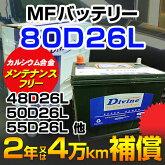 【新品】税込[80D26L]◆MFカルシウムバッテリー◆36B24L40B24L42B24L互換◆日本車
