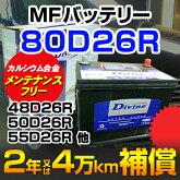 【新品】税込[80D26R]◆MFカルシウムバッテリー◆45D23R48D23R50D23R55D23R互換◆日本車
