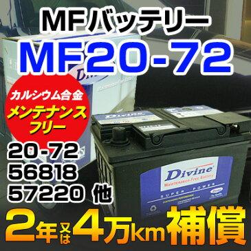 DIVINE【MF20-72 】MFカルシウムバッテリー ◆シトロエン:C5 XM◆20-66 56818 57220 S-6D S-7C EP-655他互換