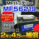 【新品】税込[MF56219]◆MFカルシウム◆20-55D20-6055055他互換◆欧州車