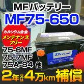 【新品】税込[MF75-650]◆MFカルシウム◆ポンティアックファイヤーバード◆75-6075-66075-6MF他互換