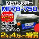 DIVINE【78-750 】MFカルシウムバッテリー ◆オールズモビル ブラバダ◆78-7MF 78-6MF 78-60 78-6YR他互換 - 7,680 円
