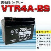 高性能バッテリー[ホンダ:50]◆ライブディオDIO[AF34]ライブディオDIO-ZX[AF35]