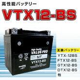 YTX12-BS(FTX12-BS,GTX12-BS,DTX12-BS互換)